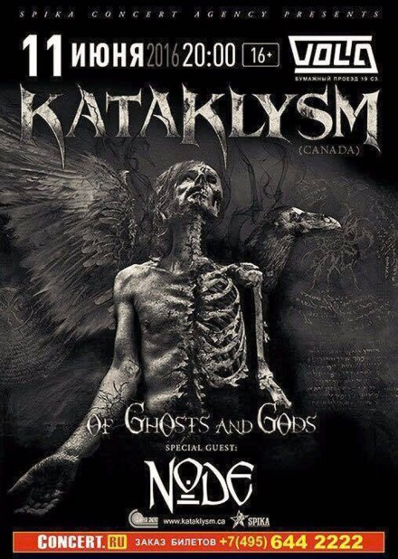 Node To Support Kataklysm in Russia!